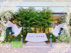 2泊3日釧路の旅①~丹頂鶴と阿寒湖へ(世界一古いラーメン)~