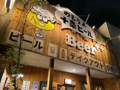 東京・十条のクラフトビール2020~十条すいけんブルワリー~