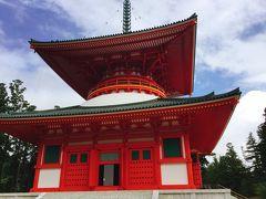 GO TO KOYASAN そうだ、空いてる今のうちに行こう高野山日帰り 2020年9月の旅 2/3