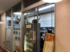 有楽町発の大衆中華料理店「交通飯店」~イチローが一時帰国した際に行きつけにしているチャーハンが人気の町中華~