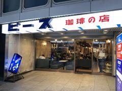 新宿発の純喫茶店「ピース」~ドラえもんの生みの親、藤子・F・不二雄が行きつけにしていたレトロな純喫茶店~