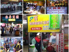 臺北街歩き&楽華観光夜市のソムタムリベンジ。