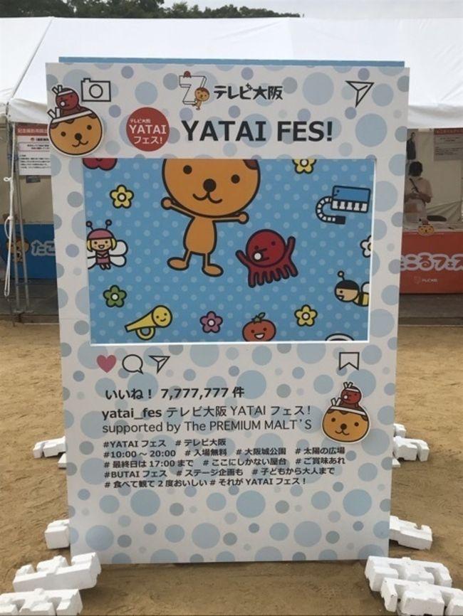 せっかくの大型連休も、仕事のタイミングでどこにも行けない我が家。<br />ん!?大阪城でグルメイベント!<br />仕事終わりに家族と合流して、大阪城の太陽の広場で開催されている、日本各地からグルメが集結する『テレビ大阪YATAIフェス !2020』に行ってきまして。
