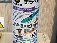 仙台から函館 19.05