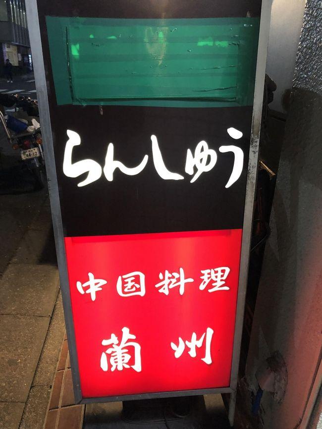 コロナ禍を区切りとして閉店する飲食店が多い今日この頃ですが、年配の方を中心に回す老舗は、新しい環境に適応するのに特に苦労していることが多く、先が見えない中、閉店すると決断するのに時間がかかっていないのかもしれません。<br /><br />先週閉店した東銀座の中華料理店「蘭州」もそのようなお店の一例で、東京オリンピックまでは営業を続けるつもりで考えていたようですが、売上のロスがあまりにも大きく、営業を続けることの方が生活苦となってきたため、決断されたようです。<br /><br />「蘭州」は、フォーリンデブはっしーさんのブログを通して10年前から知っていたお店で、今年になってはじめて利用したのですが、最初で最後の訪問になるとは思いもよりませんでした。お店の方々には、ご苦労様とお伝えしたいです。