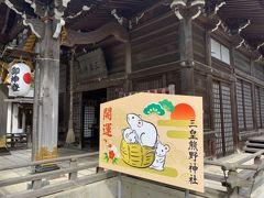 三皇熊野神社本宮からあきたこまち誕生の地まで