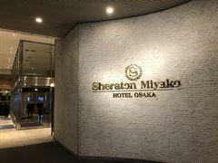 2020 シェラトン都ホテル大阪 ステイ