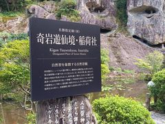 娘と金沢食べ歩き。1日目は那谷寺経由して金沢へ
