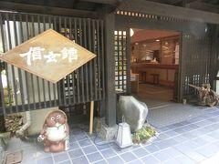 県内旅行で西丹沢へ。その2 国指定天然記念物の箒杉を拝見し、中川温泉のかくれ湯の里 信玄館へ。