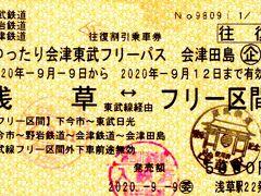 東武会津フリーパスで行く温泉旅・その1.東武特急「リバティ会津」で南会津に行こう。