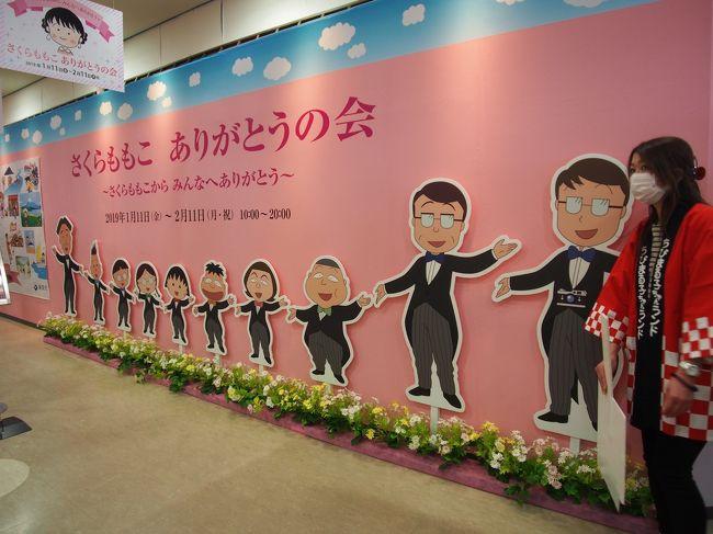 静岡鉄道でまわるさくらももこの世界