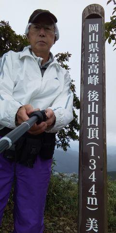 県境を越えて登山はいいですか? 駒の尾山から後山へ。