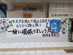 2020年9月 大人の修学旅行in広島②