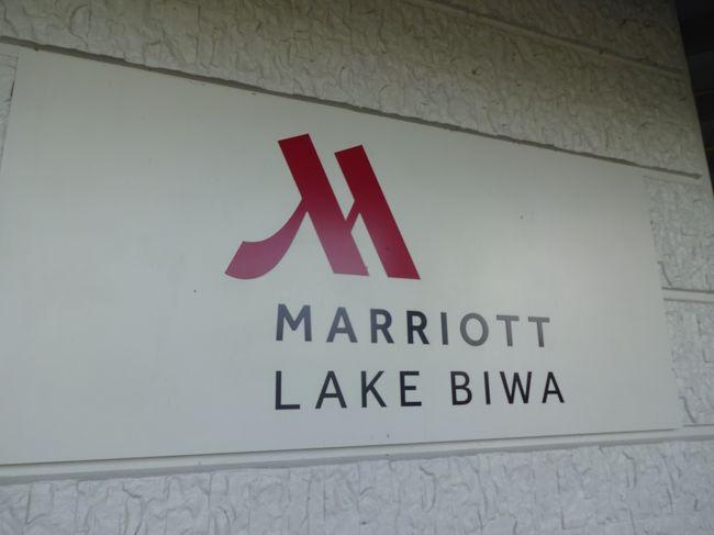 ステイタスマッチでマリオットプラチナエリート。90日間の間に15泊してプラチナ期間を延長します!②琵琶湖マリオット