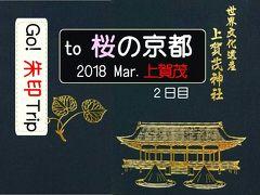 Go!  朱印 Trip to  桜の京都2018 Mar. 2日目「上賀茂の桜」