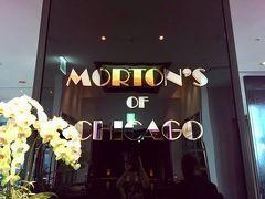 台湾の旅  @Morton's ・鼎泰豐