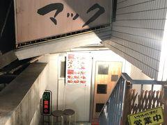 笹塚発の洋食店「洋食屋マック」~下北沢にあった伝説の洋食店の唯一の暖簾分け店~