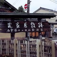 金沢ひとり旅!2日目:長町で加賀友禅に触れる…!