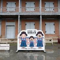 群馬・栃木1泊2日ドライブ旅行(前半)