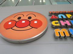 快適だった横浜アンパンマンこどもミュージアム