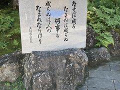 GOtoトラベルキャンペーンで行く山形~福島の旅山形編