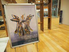 2020.09 ドライブ&ライトレールで北陸へ(8)ライトレールで戻って、富山市立ガラス博物館を見学して帰りましょ。