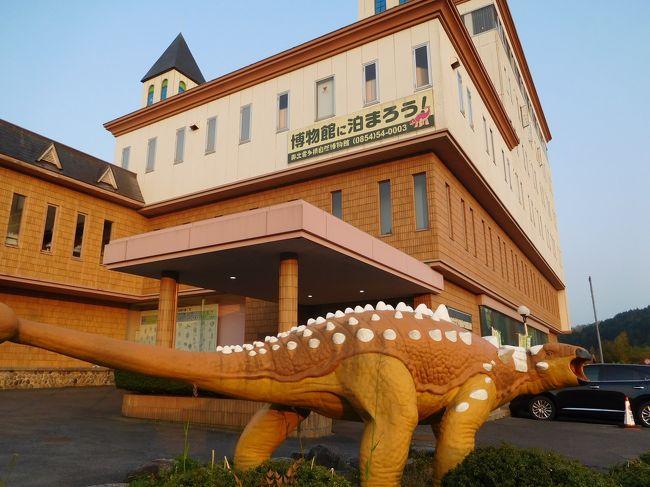 「松江城」<br />「松江フォーゲルパーク」<br />「宍道湖自然館ゴビウス」<br />「奥出雲多根自然博物館」<br />を巡ってきました。