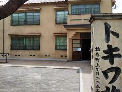 まんが道の世界!トキワ荘マンガミュージアムを見学する。
