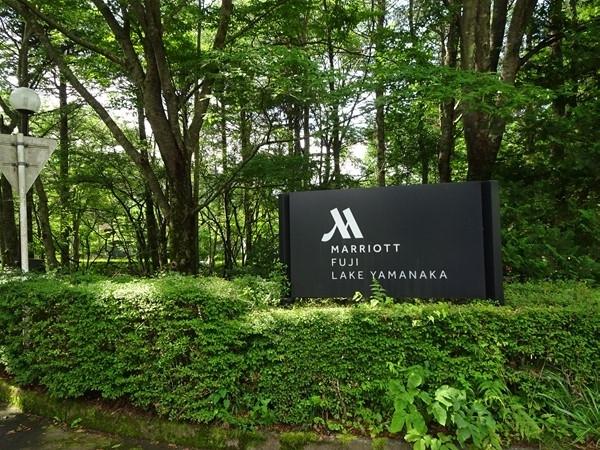 2020年夏休みの旅、信州メインで組み立てましたが、まずは山梨県の富士五湖エリア、お泊りは「富士マリオットホテル&リゾート山中湖」です。お得な価格でなかなか楽しめたホテルです。お天気がよくなく、富士山が拝めず残念!<br /><br />詳細はこちらでご覧ください。<br />https://pockie3213.exblog.jp/i71/