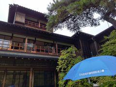 中禅寺湖でのんびり秋旅4:日光田母沢御用邸見学と日光金谷ホテルでスペシャルランチ