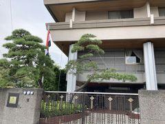 大使館巡り