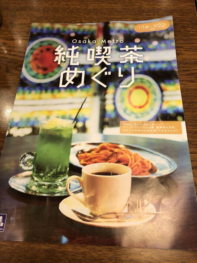 2020年の1月から3月にかけて、大阪メトロが「純喫茶めぐり」という<br /><br />イベントを行っていました。<br /><br />コロナ禍で、たくさん回ることはできませんでしたが、ステキな喫茶店を<br /><br />ちょっとだけご紹介します。<br /><br />移動には大阪メトロの一日乗車券(休日600円)を利用しました。<br /><br />