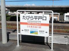 2020 西九州小さな旅 みんなの九州きっぷで乗り鉄三昧2日間