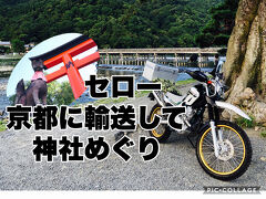バイクセローを輸送して、京都で神社巡り