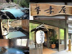 福島  日本秘湯を守る会 温泉宿巡り