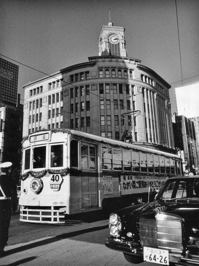 1967年12月9日(土)(昭和42年)<br />都電銀座線の最後の日の電車<br /><br />「40系統(神明町車庫前ー銀座七)が12月10日から廃止になります<br />ながい間ご愛用ありがとうございました  東京都交通局」<br />の横断幕が張られている。<br />和光(服部時計店)の時計は午後2時13分を指している。<br /><br />全部の写真を見ると、他に1,4,11,22系統の電車が写っているが、それらが同時に廃止されたかどうかは判らない。(1番、4番は同時に廃線と判明)<br />───────────────────────────<br />はじめに<br />私が写真を撮り始めたのは高校3年のころ(1961年頃)で、高校時代のアルバムを元にまとめたのが下記である。<br />アーカイブ「高校生活3年間の思い出・記録」ARCHIVE:School life of Urawa High School in early sixties(2011年7月公開)<br />https://4travel.jp/travelogue/10583150<br />最も古い記録は高校3年秋の関西地方への修学旅行。<br />大学時代はオーケストラに所属していたため、いろいろな活動の記録がある。(昭和の記録No.3,No.4公開済み)<br />また将来はエンジニアを目指して理工系の大学に入り、モータースポーツに強い関心を抱き、各地のレースを見に行って流し撮りのテクニックを身に付けたりもした。<br /><br />モノクロ(白黒)フィルムは1971年まで使用し、それまでの10年間に撮った写真のネガフィルムはほとんどすべて保管しており、121本(約4200画像)になる。<br />しかし古いものはフィルムの材料である酢酸セルロースの経年劣化(加水分解)で損傷がひどく、変形や黒点発生で画像の復元が困難なものがある。<br />平均余命まで10年(平均寿命81.41歳までは5年)を切り、遺品の整理が簡単に済むようにと思い、2019年7月までに全てのモノクロのネガフィルムをスキャナーEPSON GT-F740で電子データ化した。<br />現代用語:終活(笑い)<br />   ───────────────────────────<br />昭和の記録公開について<br />令和2年になり、新型コロナウィルスの世界的大流行に伴って海外旅行のみならず旅行が難しい状況が続く。とりわけ東京都内への外出自粛を余儀なくされている現状に鑑み、昨年デジタルデータ化したモノクロ写真を元に旅行記に編集して公開することを思いついた。<br />1968年の九州一周卒業旅行を公開した例はあるが、それ以来の作業になる。<br />写真の説明資料はほとんど残っておらず、読者に興味を持って見てもらえる作品になるか予想はできないので、とりあえず試しにスタートしてみることにした。(2020年7月)<br />公開が主な目的ではなく、遺品として廃棄される前に、私自身だけではなく、共に昭和を過ごしてきた人々の記録をこの世に残しておきたいという願望が先に立つ。<br />もう一つの狙いは「写真を主体にした自分史」をウェブサイトに残すことである。<br />ここまではシリーズ共通の前文とする。<br />───────────────────────────<br />シリーズ昭和の記録No.27 都電銀座線最後の日1967.12.9(土) <br /><br />今回は今から50年余り前に、市民が利用する都市道路交通の主役が路面電車から車に交代する瞬間を撮影した思い出深い写真集である。<br />この時から4ヵ月後には自動車会社に就職し、自動車の発展の恩恵を享受してきたが、最近は脱炭素社会に向けた動きが急で、路面電車が再び脚光を浴びるようになったのを複雑な気持ちで見つめている。<br /><br />1962年から1968年まで都内の大学に通っており、銀座の山野楽器(4丁目)と日本楽器(7丁目)にはクラリネットのリードや楽譜、レコードなどを時々買いに行ったので、頻繁に往き来する都電は銀座の風物の一つとして溶け込んでいた印象がある。<br /><br />都電銀座線の最後の運行日が12月9日と知り、是が非でも撮影しなければとの思いで、午後になって一眼レフカメラを持って出かけた。幸い天気に恵まれ期待通りの写真が撮れた。<br /><br />このブログの編集にあたり50年以上前の写真をよく見ると、銀座通りの車道が現在よりも広かったこと、当時から店を構えていた老舗の少なからずの店が現在も続いていること、当時あった銀行の多くが合併で名称が変わっていることなどが