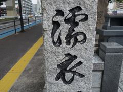 20201004-1 福岡 濡衣塚までお散歩。帰りに見かけた聖福寺…史蹟なのですね。