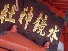 20201005-1 福岡 水鏡神社は、天神の地名の由来らしい
