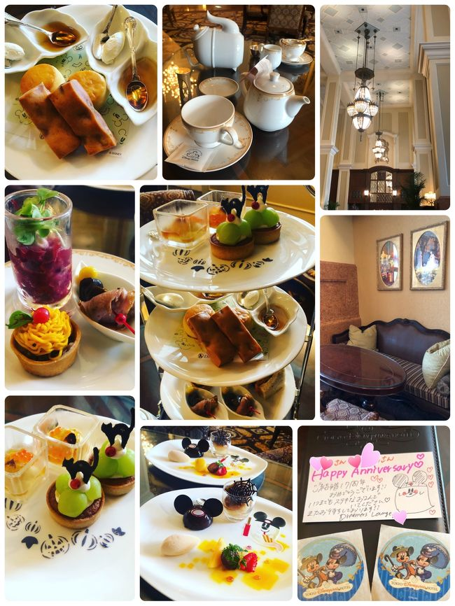 東京ディズニーランドホテルロビー階にあるドリーマーズ・ラウンジで入籍17年記念日のお祝いを夫婦でしました。