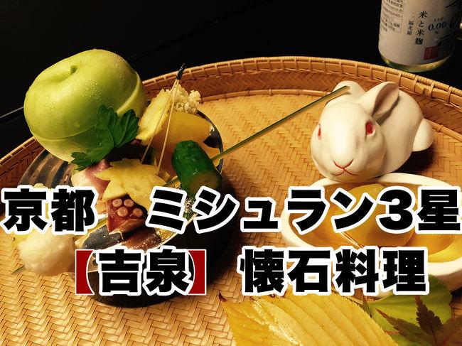 https://youtu.be/hde6-uDf3-g<br /><br />YouTubeにすべてアップしています。ぜひご覧ください。luna_muchacha Hotel &amp; Journey 登録よろしくお願いします。<br /><br />コロナ禍 9/20 18時30より京都 下賀茂神社裏にある 京懐石「吉泉」さんへ。<br />2019年、ミシュラン3つ星獲得のお店です。<br /><br />アメックスプラチナカード、コンシェルジュから個室で予約してもらいました。お任せ会席コース31000円/一人。女将さんも接客してくださり、実に16品。主人のえび、カニアレルギー対応もしてくださりました。<br /><br />ウサギだったり、かご、笛などの器で目で見て楽しみ、味は繊細な素材のお味で全て完食でした。季節のもみじや、銀杏の演出もすばらしく、これぞミシュラン☆獲得のお店なのね。<br /><br />マツタケは文句なく素焼きで素材の味を楽しみました。また、ハモ料理のお椀には感動。どうしても、ハモってザラザラ固いイメージがありましたが、ふわふわで本当においしかったです。<br /><br />またこのお店のお料理が食べたくて、京都に行きたいと思わせる最高のお店でした。日本人でよかった~~