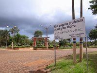 2010年 の南米旅行-D(パラグアイ編)/イグアス居住区