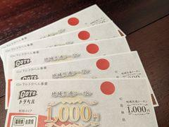 GO TO トラベル 博多へ 3泊4日 ②