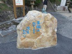 松江~出雲へのドライブ(3)