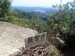 七種山を登ることが出来るかな?