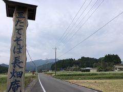 日光明神発の蕎麦店「三たてそば 長畑庵」~日本有数の観光地として知られている日光を代表する蕎麦の名店~
