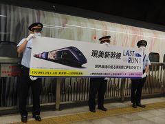ラストラン迫る現美新幹線  最後の上野発に乗車