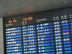 2017年夏 上海出張 (4 days) =DAY 1= ~名古屋から上海へ~
