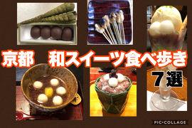 京都 和スイーツ食べ歩き7選 シルバーウィーク