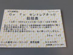 「Go toセントレアきっぷ」で行く日帰り知多半島散策の旅(パート1)
