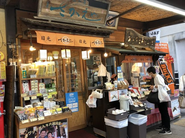 東武日光発の和菓子店「さかえや」~マツコも大絶賛した、日光お土産ランキングNo.1の揚げゆばまんじゅうの専門店~
